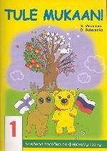 Tule mukaan! Учебное пособие по финскому языку для 3 года обучения в школах с углубленным изучением финского языка. Часть 1