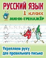 Русский язык 1кл Укрепляем руку для прав. письма