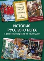 История русского быта с древнейших времен до наших дней