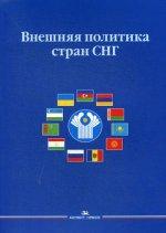 Внешняя политика стран СНГ: Учеб. пособие. Гриф ФУМО