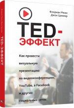 TED-эффект. Как провести визуальную презентацию на видеоконференциях, YouTube, Facebook и других социальных сетях