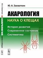 Акарология - наука о клещах. История развития. Современное состояние. Систематика