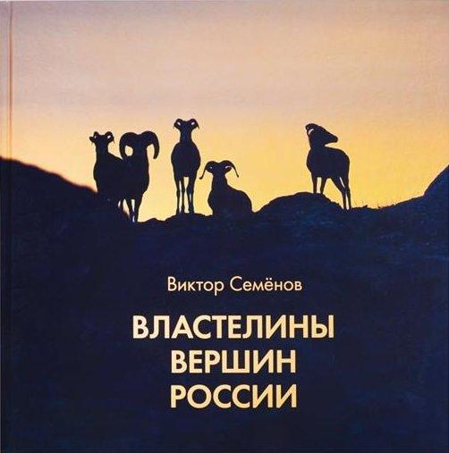 Властелины вершин России