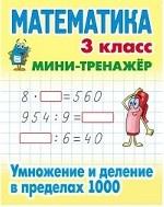 Математика. Мини-тренажёр. 3 класс. Умножение и деление в пределах 1000