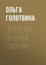 Переполох на Буяне (сборник)
