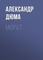 Мюрат