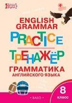 English grammar practice. Грамматика английского языка. 8 класс. Тренажёр. ФГОС