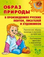 Образ природы в произведениях русских поэтов, писателей и художников