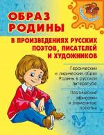 Образ Родины в произведениях русских поэтов, писателей и художников