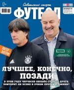 Советский Спорт. Футбол 45-2018 ( Редакция журнала Советский Спорт. Футбол  )