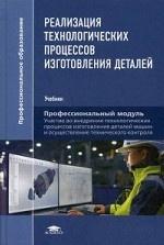 Реализация технологических процессов изготовления деталей. Учебник для студентов учреждений среднего профессионального образования