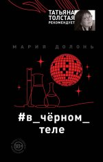 #в_чёрном_теле