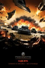 World of Tanks. Атака!