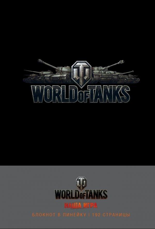 World of Tanks. Логотип