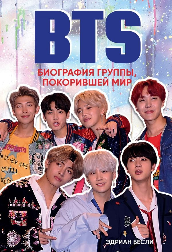 BTS. Биография группы, покорившей мир