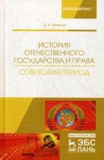 История отечественного государства и права. Советский период. Уч. Пособие
