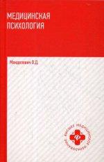 Медицинская психология: учебник