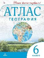 Атлас: География 6кл Учись быть первым! нов. ДИК