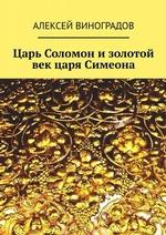 Царь Соломон изолотой век царя Симеона