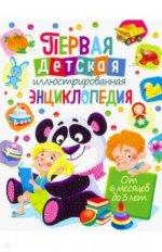 Первая детская иллюстрированная энциклопедия