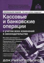 Кассовые и банковские операции (14 изд)