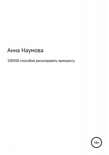 100500 способов расколдовать принцессу