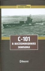 Лодка С-101 в воспоминаниях экипажа