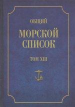 Общий морской список Т.13(царствование императора Александра II. А-Г )