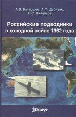 Российские подводники в холодной войне 1962 года