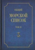 Общий морской список Т.2 (от кочины Петра Великого до вступле -ния на престол Екатерины II)