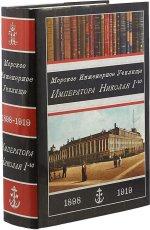 Морское инженерное училище Императора Николая I. 1898-1919