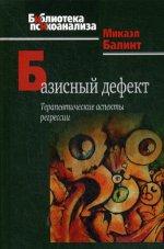 Базисный дефект. Терапевтические аспекты регрессии. 2-е изд