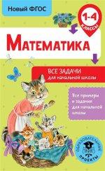 Математика 1-4кл Все задачи для начальной школы