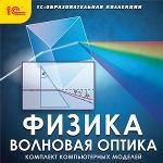 1С: Образовательная коллекция. Физика. Волновая оптика. Комплект компьютерных моделей. (CD)