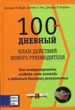 101 секрет успешного руководителя. научись управлять временем, людьми и собой
