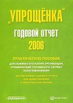 """""""Упрощенка"""". Годовой отчет 2006"""
