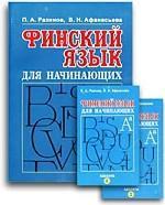 Финский язык для начинающих. Курс интенсивного самообучения (+ 2 аудиокассеты)