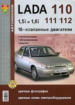 Lada 110,111,112 1,5 и 1,6, 16 клапанов. Эксплуатация, Обслуживание, ремонт. С цветными фотографиями