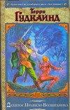Скачать Девятое правило Волшебника, или Огненная цепь бесплатно Т. Гудкайнд