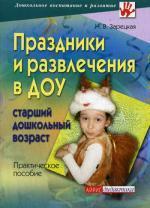 Праздники и развлечения в ДОУ. Старший дошкольный возраст. 2-е издание