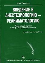 Скачать Введение в анестезиологию-реаниматологию. бесплатно Е.М. Левитэ