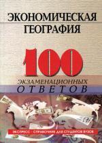Экономическая география: 100 экзаменационных ответов. 2-е издание