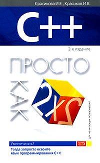 C++. Просто как дважды два