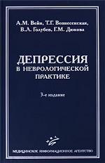 Депрессия в неврологической практике 3-е изд. доп. и перераб