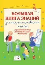 Большая книга знаний для тех, кто готовится к школе. Окружающий мир. Английский язык. Рисование
