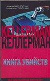 Книга убийств