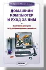 Домашний компьютер и уход за ним