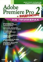 Adobe Premiere Pro 2 на примерах + CD