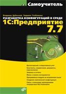 Разработка конфигураций в среде 1С: Предприятие 7.7. Самоучитель