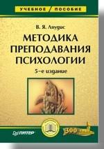 Методика преподавания психологии. 5-е изд